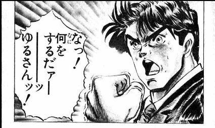 漫画 ジョジョ コラ の な 奇妙 ポルナレフランド